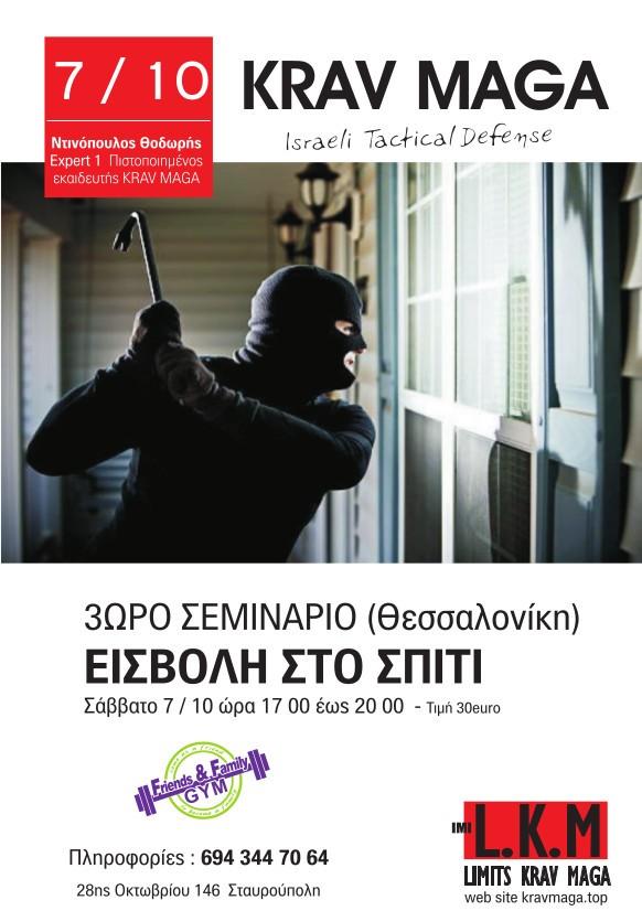 Ανοιχτό σεμινάριο 3 ωρών, Θεσσαλονίκη