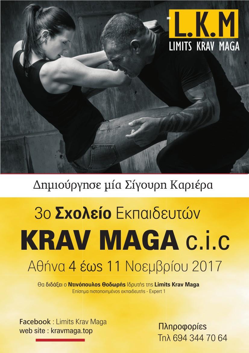 3ο Σχολείο C.I.C  υποψήφιων Εκπαιδευτών Krav Maga στην Αθήνα!