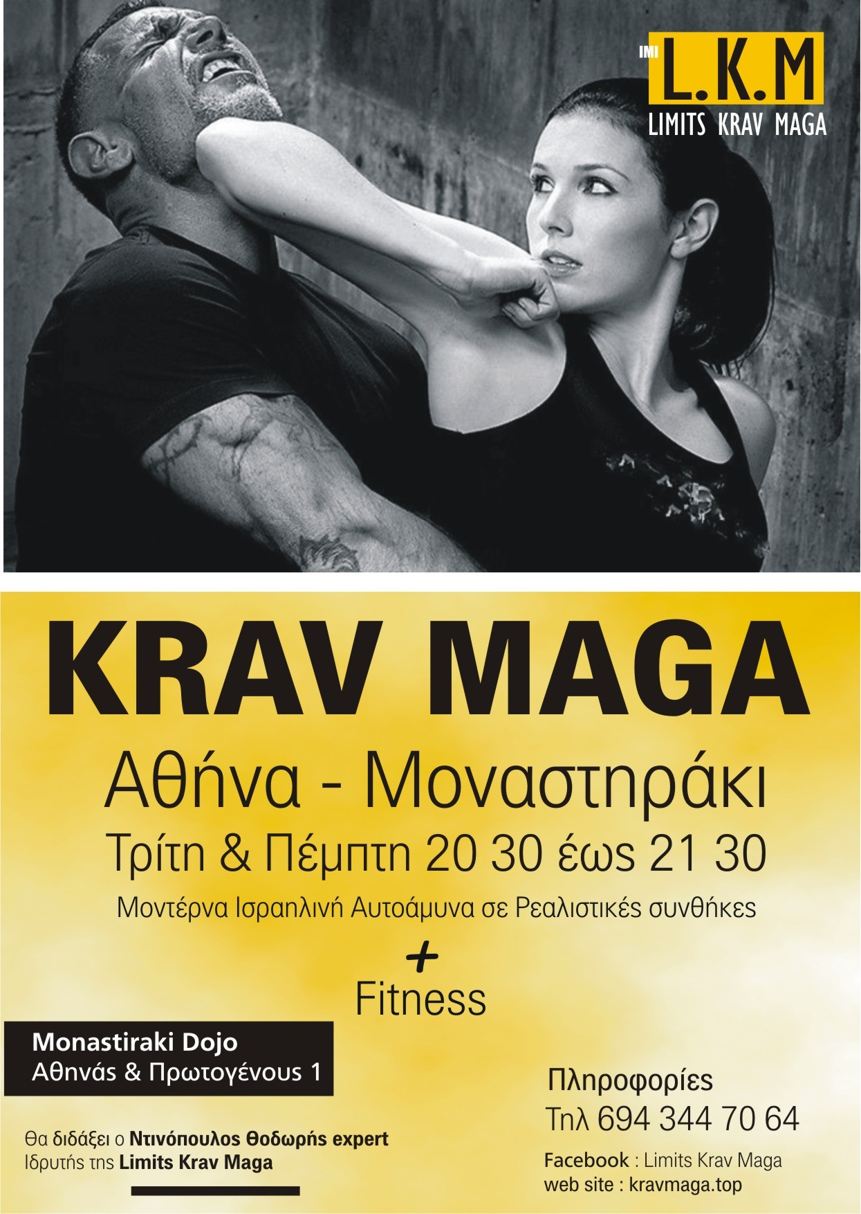 Μαθήματα Krav maga στην Αθήνα. Λεπτομέρειες