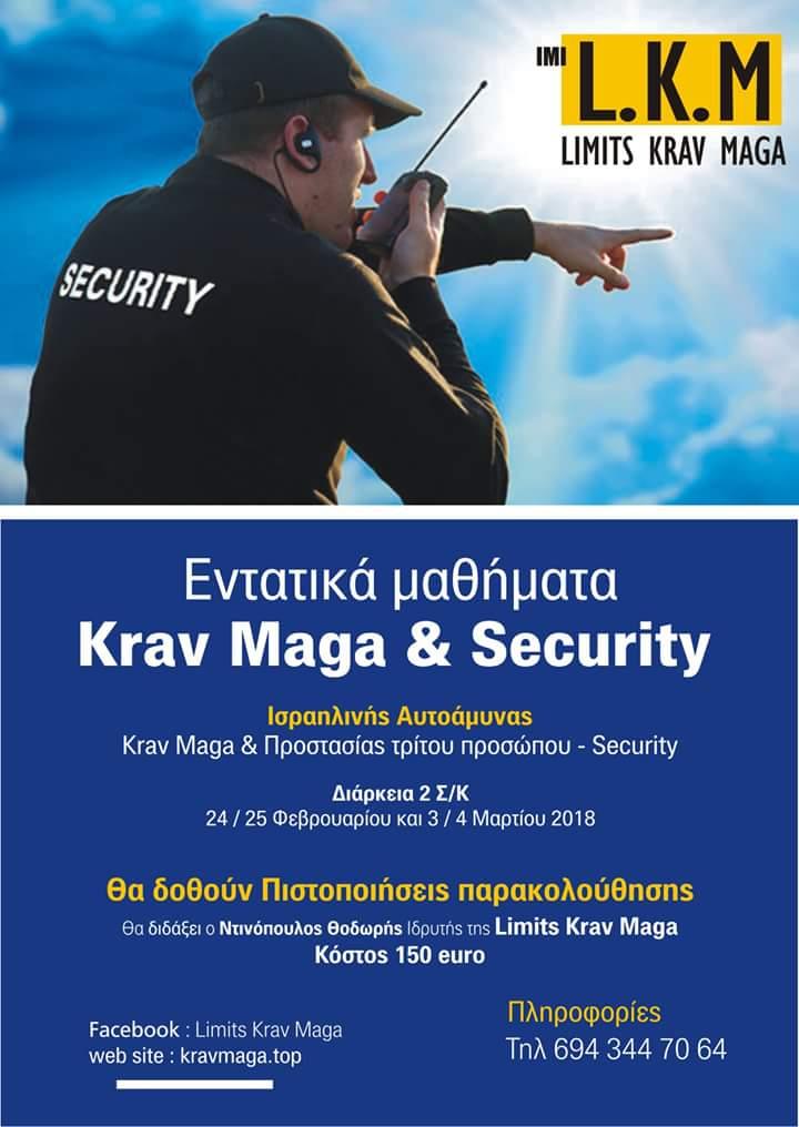 Υπερεντατικά μαθήματα από την Limits Krav Maga