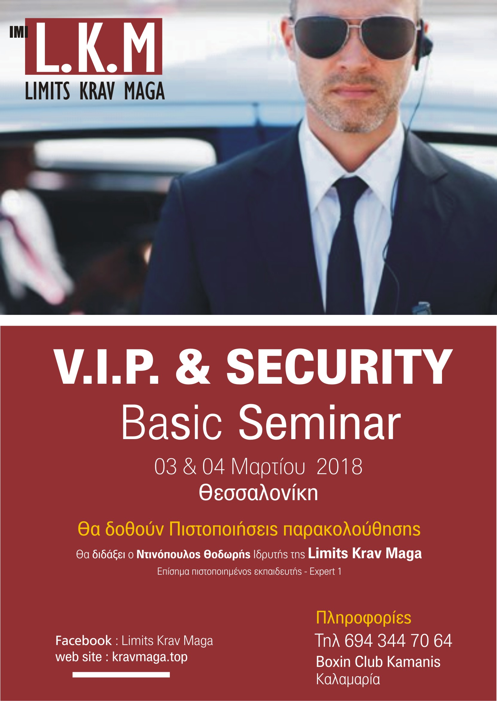 VIP & SECURITY Basic στην Θεσσαλονίκη