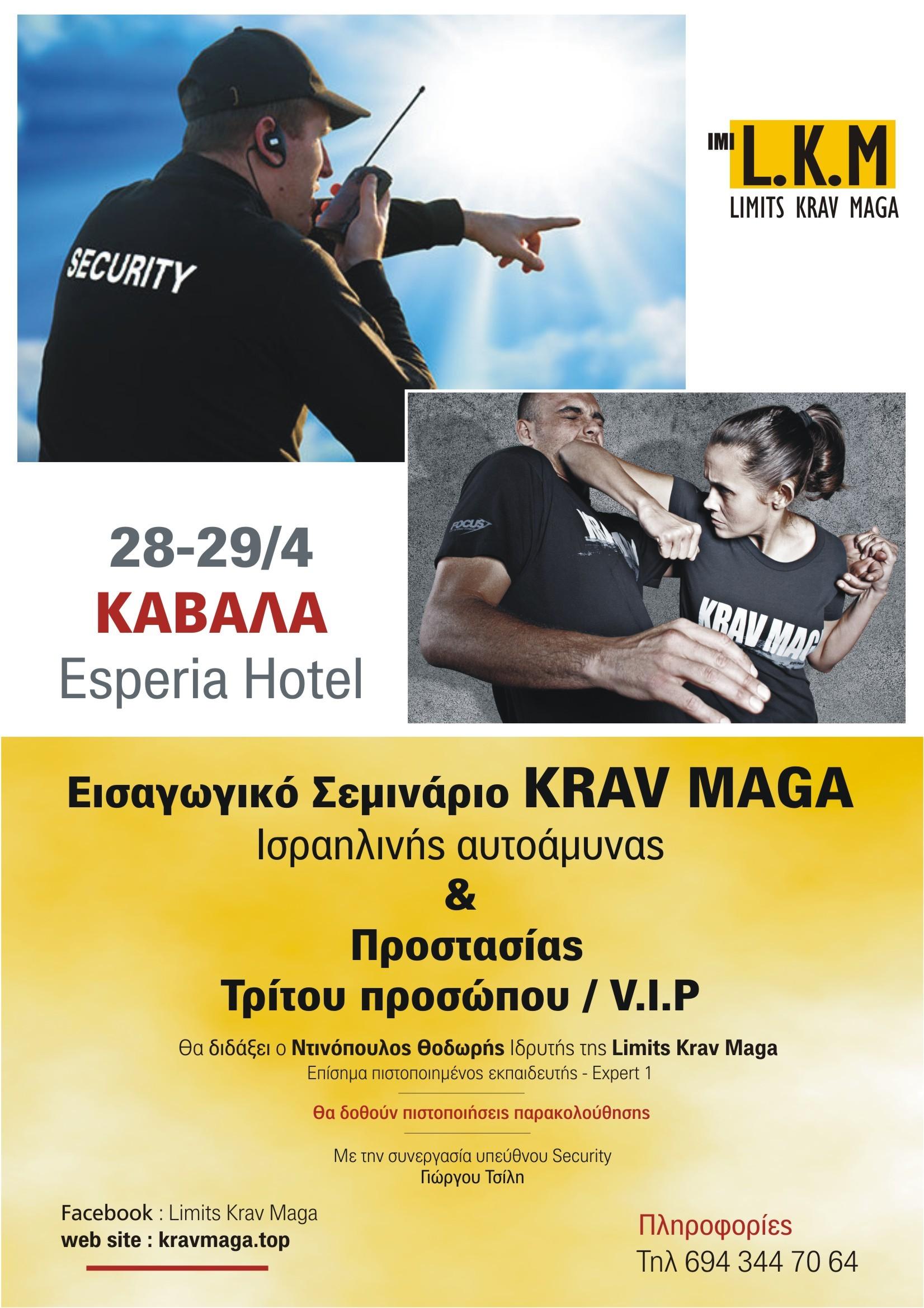 Σεμινάριο Krav maga στην Καβάλα 28 & 29 Απριλίου