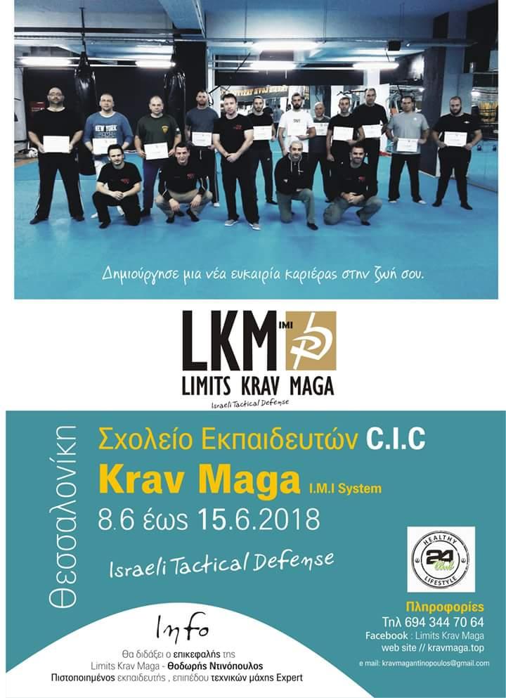 5ο Σχολείο υποψήφιων Εκπαιδευτών Krav Maga στην Θεσσαλονίκη