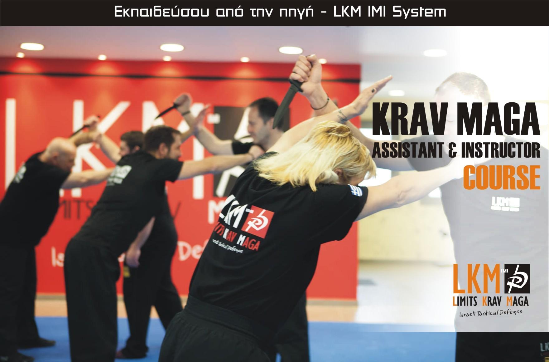 Σχολείο εκπαιδευτών Instructor & Assistant Instructor Krav Maga Αθήνα & Θεσσαλονίκη