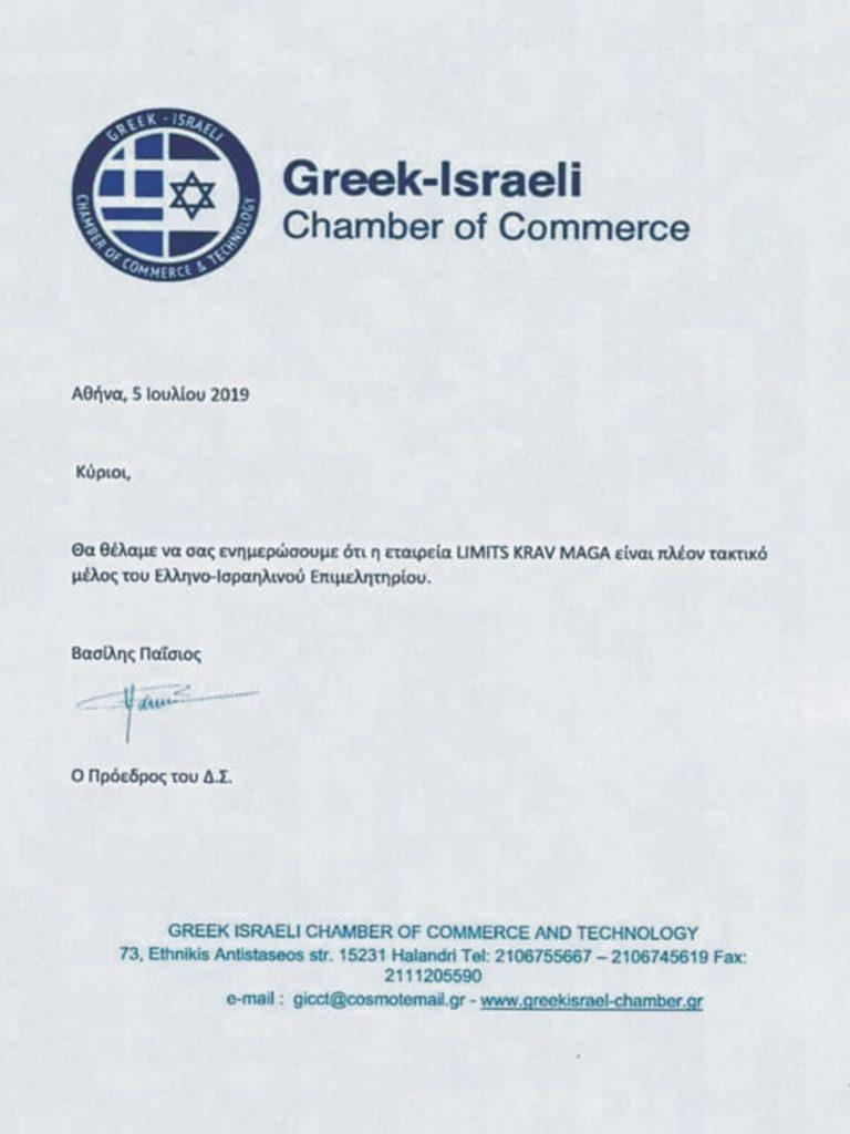 Η Limits Krav Maga μέλος του Ελληνο-Ισραηλινού επιμελητηρίου