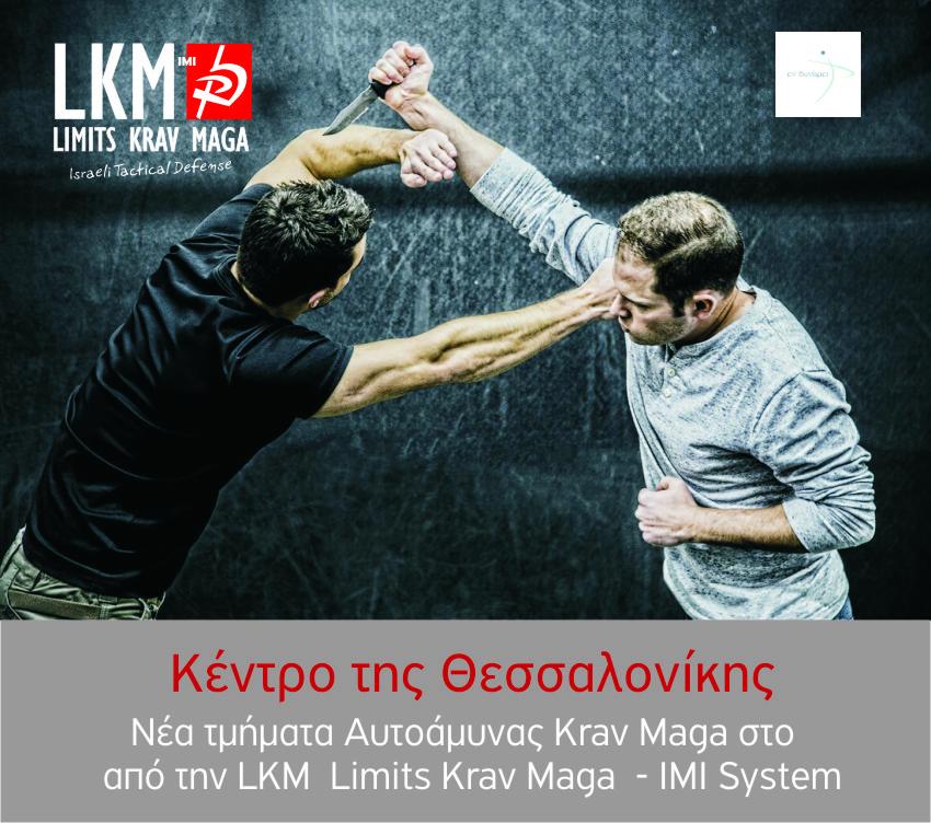 Η Limits Krav Maga – LKM στο Κέντρο της Θεσσαλονίκης